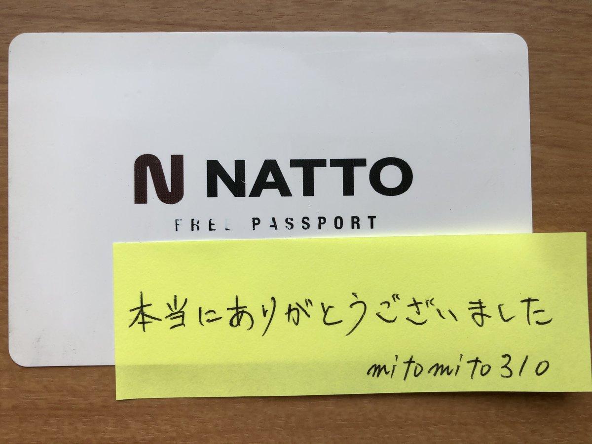 嫌がらせ 返却 令和納豆宮下 パスポート 主張に関連した画像-02