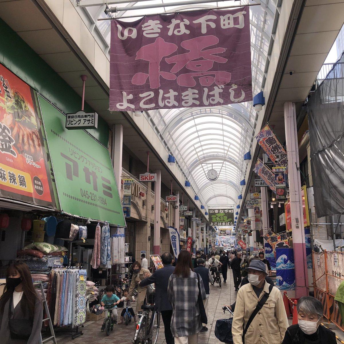 test ツイッターメディア - 「横浜橋商店街」は、我が日本国総理大臣であらせられる菅義偉の聖地。また、落語の大御所桂歌丸の生地でもあると言う、大変な商店街でありますな(^_^) お暇な方は遊びに来てね! #横浜橋商店街 #よこはまばし #菅義偉 #桂歌丸 #黄金町 #真金町 https://t.co/Kyw8Lq25aX