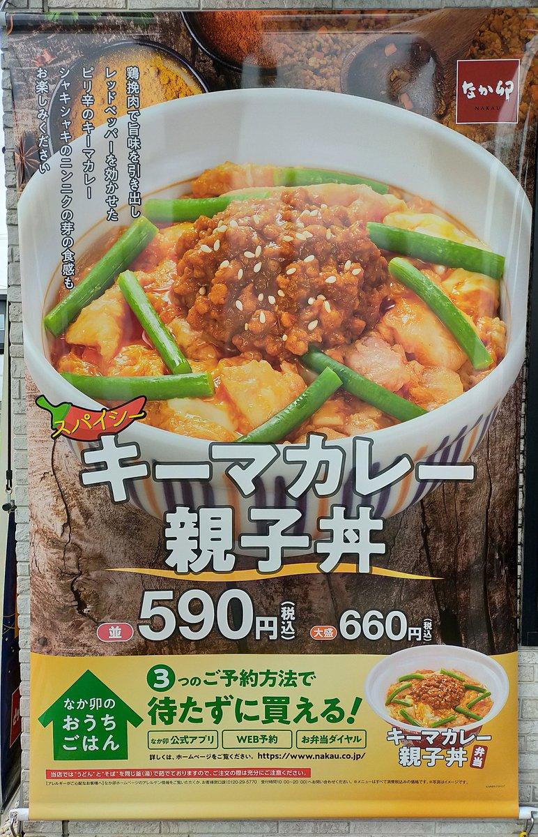 test ツイッターメディア - なか卯のキーマカレー親子丼😋 美味しく頂きました🙏 普通の親子丼に飽きた人におすすめ。 https://t.co/wCu9Eoh1ih