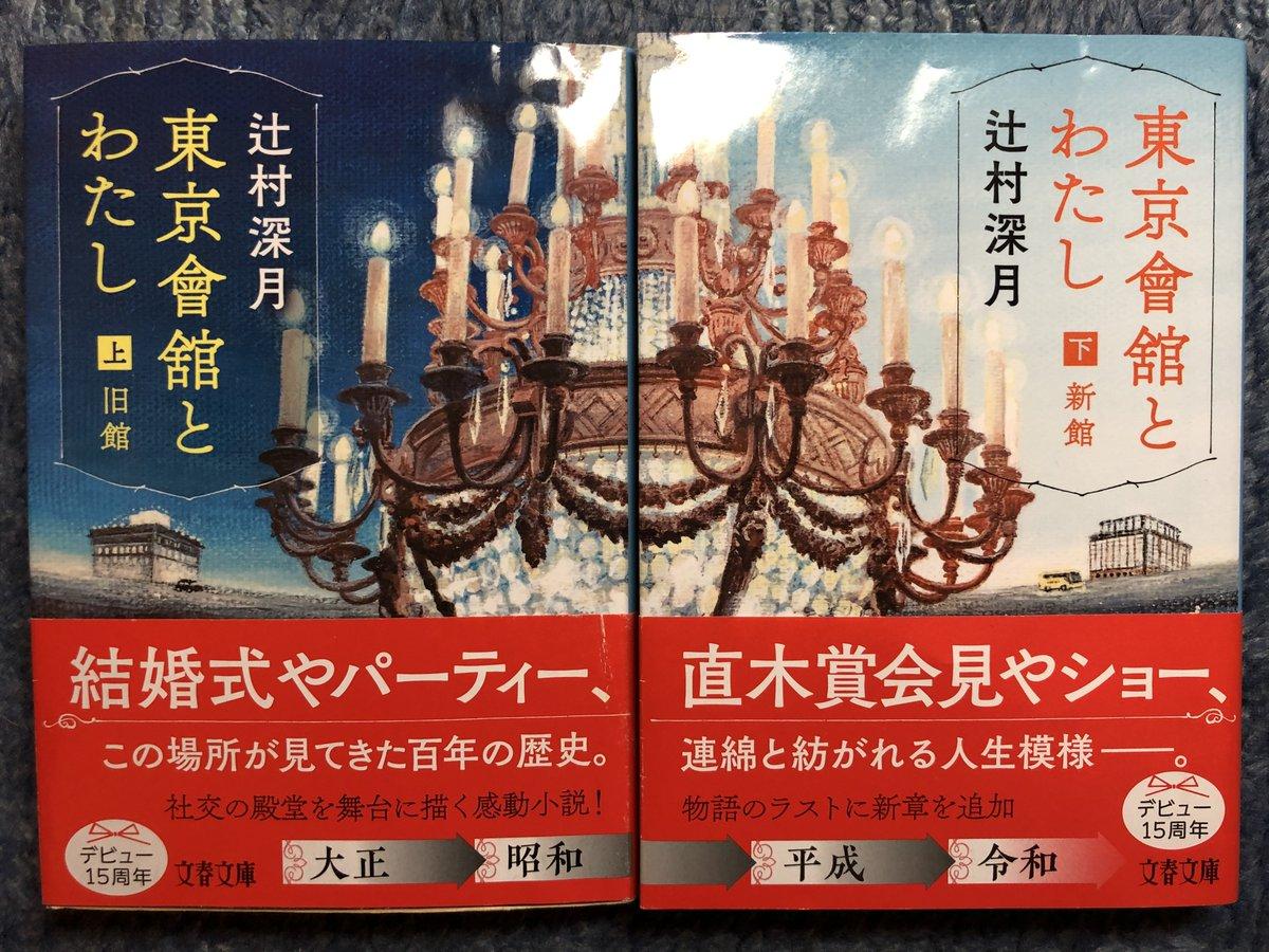 test ツイッターメディア - 東京會舘とわたし(辻村深月) 読了 知人から譲り受けた小説。 時代を生き抜く建物の物語。脇役である人間のドラマが素晴らしい。 辻村さんの作品はデビュー作が合わず敬遠していたのだけれど「こんな素晴らしい作品があるんだ」と思った。  #fmyokohama  #あの小説  #あの小説の中で集まろう #読書 https://t.co/kNOfvc8z3X