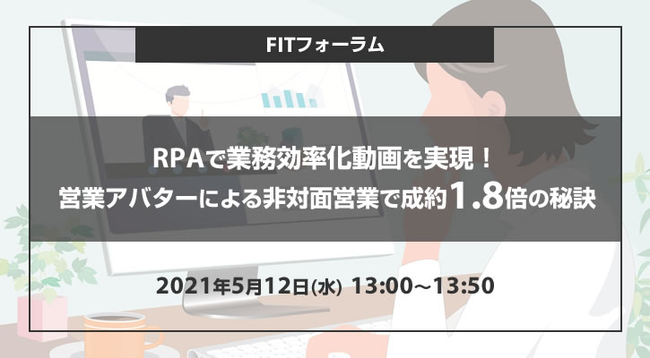 test ツイッターメディア - 【最新】FITフォーラム/RPAで業務効率化動画を実現! 営業アバターによる非対面営業で 成約1.8倍の秘訣 日時:2021年5月12日(水) 13:00-13:50 会場:東京會舘LEVEL XXI(東京・大手町) https://t.co/Hfvvb4hEfy  #FITフォーラム #PIP-Maker #日本金融通信社 #ニッキン #非対面営業 #アバター動画 https://t.co/eok5yL5HfI
