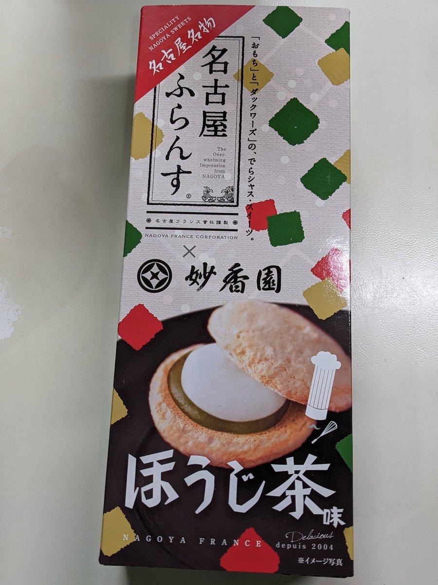 test ツイッターメディア - 名古屋ふらんすのほうじ茶味、程よいほうじ茶の風味で絶妙なバランスでした。個人的に黒蜜きなこ味に続くヒット。 https://t.co/ulqTZCensr