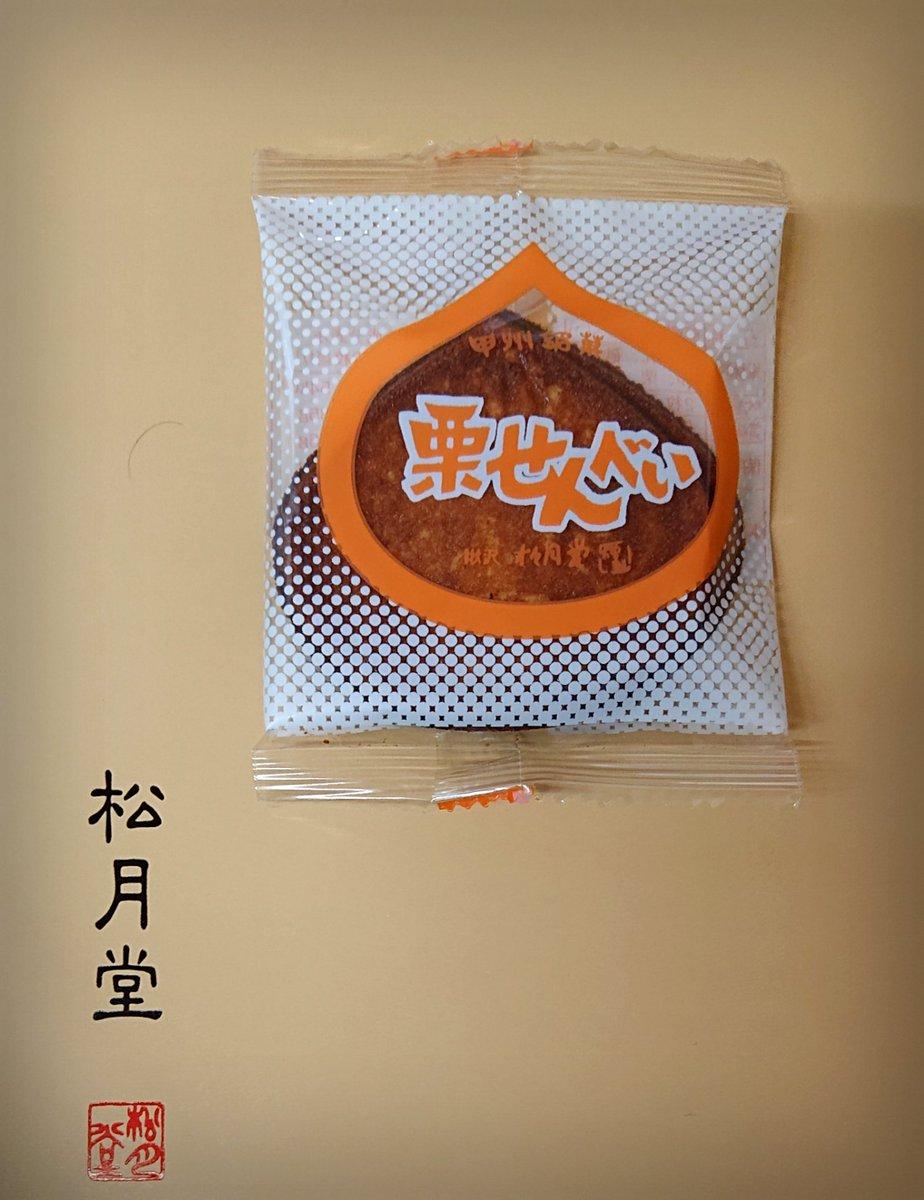 test ツイッターメディア - 山梨県の富士川町鰍沢にある、明治32年創業の松月堂の『栗せんべい』と『山家(やまが)焼』が届いた。栗せんべいは、白あん・卵・栗などを練って栗型に焼いた煎餅で、似たものは色々ありますが、これが一番。山家焼は、落花生が入った南部煎餅に似て非なる美味しさ!  #山梨銘菓 #栗せんべい #山家焼 https://t.co/7Jtmujesai