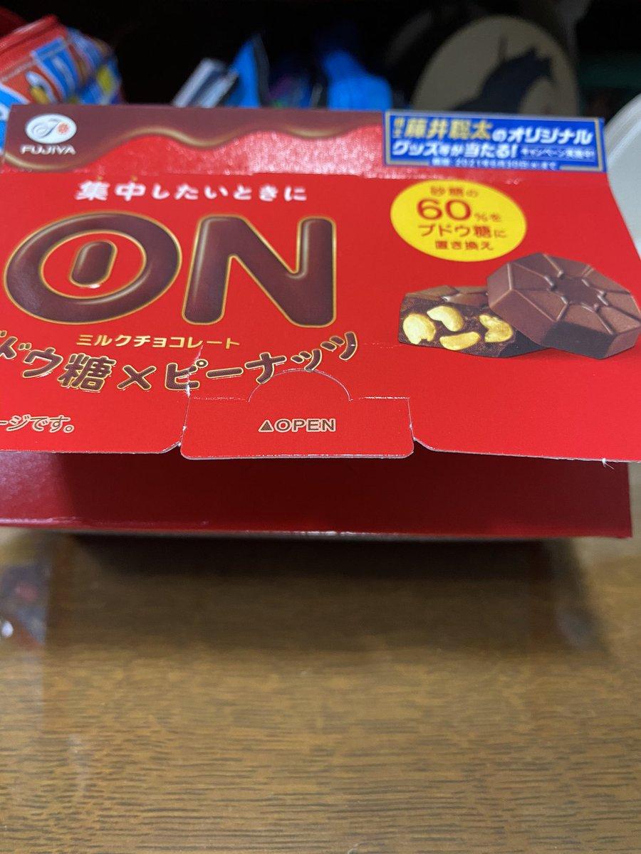 test ツイッターメディア - 集中したくて買ったのに、藤井聡太のオリジナルグッズが気になって集中できねー!! https://t.co/9YVvh0i380