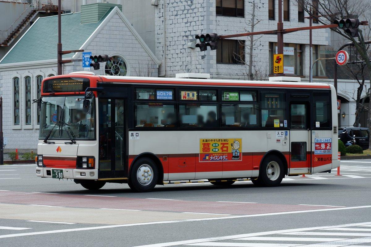 test ツイッターメディア - 3/6 和歌山バス 和歌山200 か 580 580 KK-LR233J1 元阪神バス  三木町 https://t.co/dOiQr0jRJc