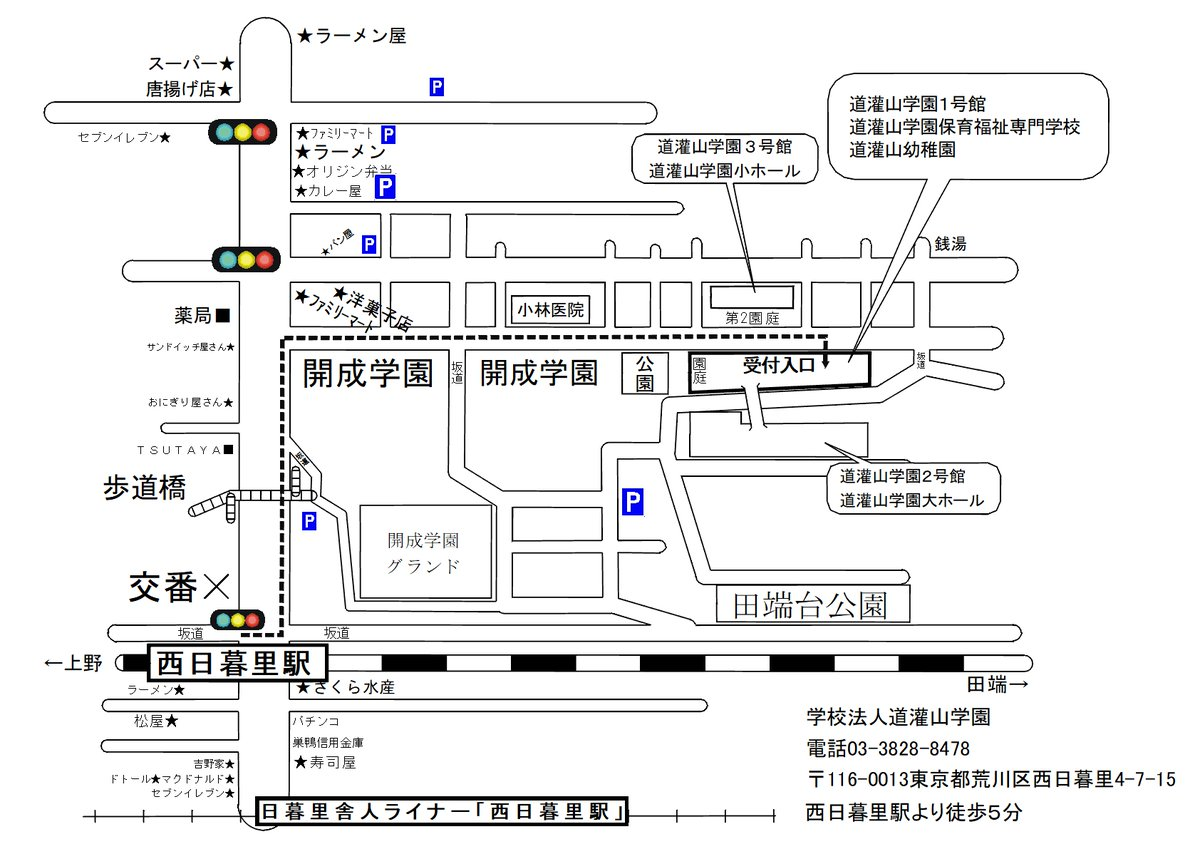 test ツイッターメディア - #道灌山学園保育福祉専門学校 の最寄り駅は「西日暮里」 JR山手線・京浜東北線、東京メトロ千代田線、日暮里舎人ライナーを利用できます。 ついこの間まで、山手線で一番新しい駅でした・・  駅から学校までは徒歩5分前後、「走ったら2分切った!」なんて学生もいます!  https://t.co/t2dmNKrYPM https://t.co/XTEsIrAl7T