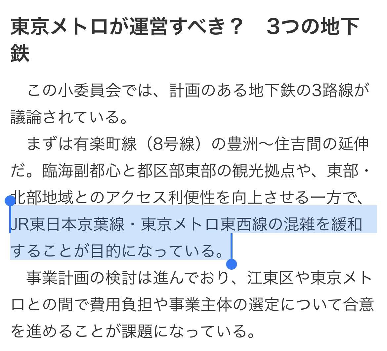 test ツイッターメディア - はよ!このコロナ禍、あさ6時台から超絶混み合ってる状況をなんとかしてけろんぬ。  東京メトロに新線はできるのか? 住吉延伸・品川地下鉄・臨海地下鉄が検討段階に(小林拓矢) - Y!ニュース https://t.co/C1aU53mJGt https://t.co/jkuE91wB7p