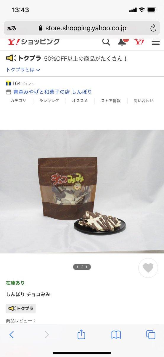 test ツイッターメディア - @yoshimomo614 南部せんべいにチョコをかけた、この商品のようですが、最初の画像のものはB級品のもののようです。 この地方で「せんべいちょうだい」と言うと、小麦粉原料の南部せんべいが出てきます。 https://t.co/1Zz1MITGJ4