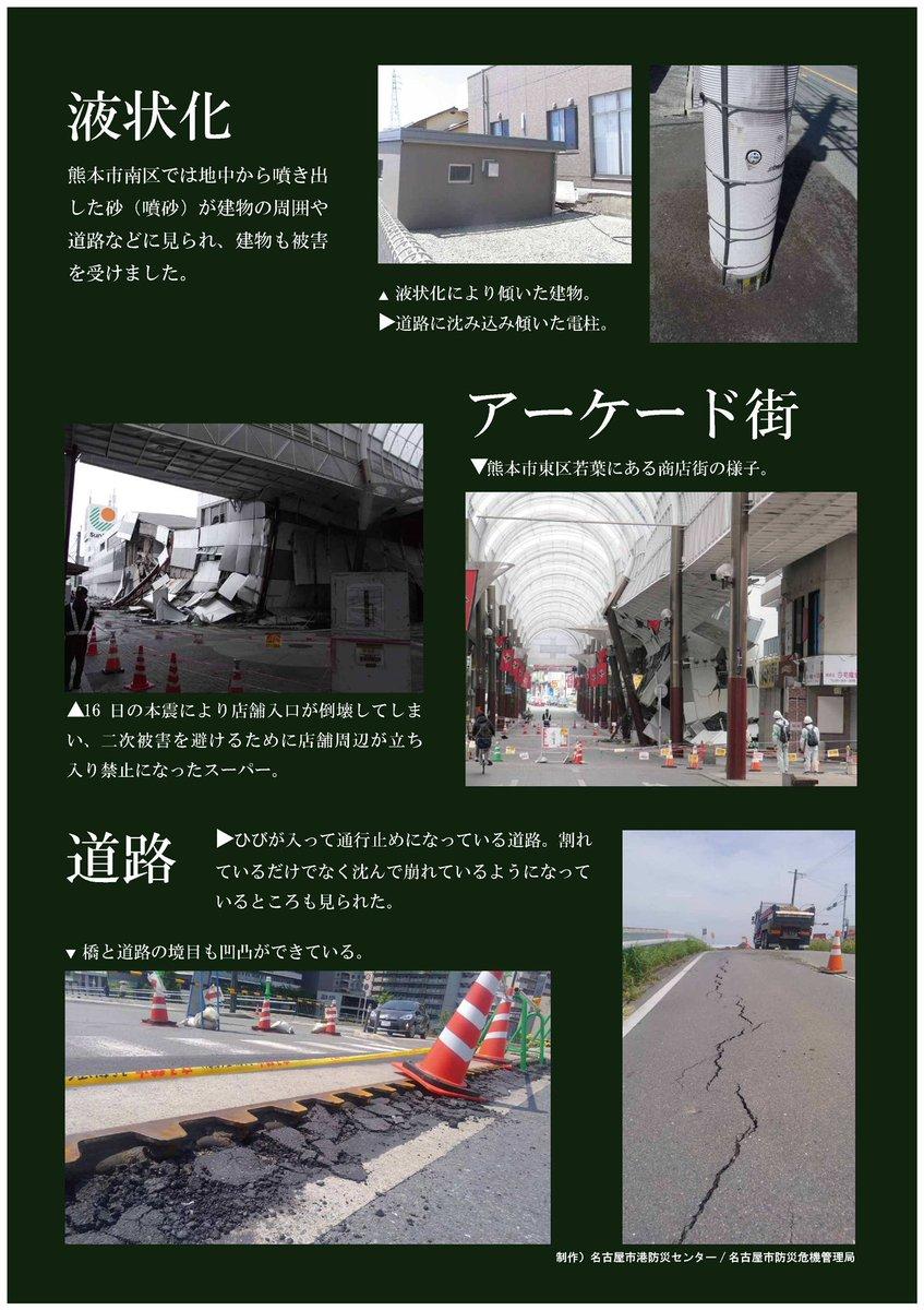 test ツイッターメディア - 2016年4月14日に発生した『熊本地震』から、本日で5年が経過しました。  名古屋市においても南海トラフ地震の発生が危惧されており、日頃の備えが重要です⚠️  まずは、自分の住んでいる地域がどんな災害リスクを抱えているか、防災マップや防災アプリで確認してみましょう⛑ https://t.co/3hol0W5xmG https://t.co/k6zkyzJ1Yn