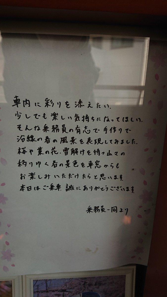test ツイッターメディア - 小田急ロマンスカーVSE3・8号車カウンターブースで見つけた、乗務員さん達の心温まるメッセージ https://t.co/2iWYc5iDMn