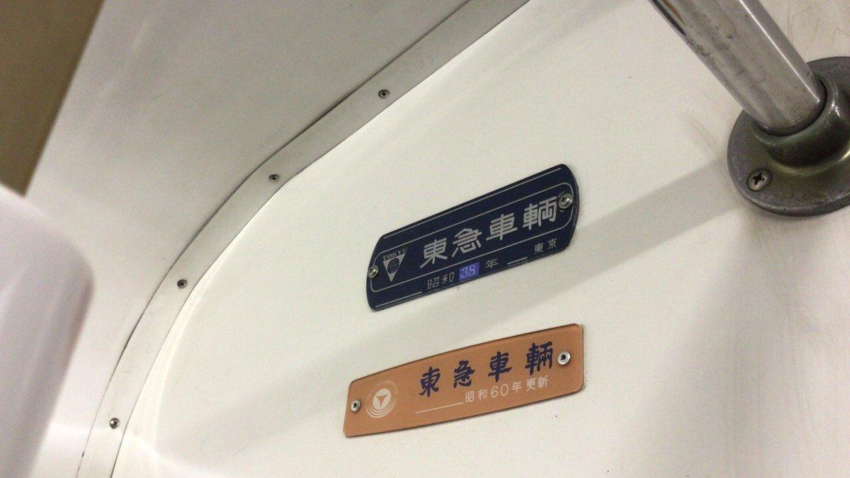 test ツイッターメディア - 南海電鉄6000系 6003は昭和38年製造? なぜかシールが… https://t.co/yahiLuZYkY