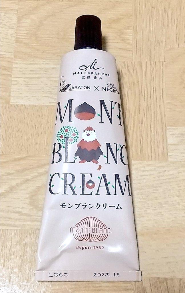 test ツイッターメディア - 前から気になっていた、マールブランシュのモンブランクリーム、買っちゃった🌰💕 これ、フランス産なんだ!?  少し食べてみたけど、マールブランシュのあのモンブランの味~✨ ヨーグルトと合わせてみたら微妙だったので、次はパンかアイスクリームにかけて食べてみます😋 https://t.co/ZrjrihLn1f