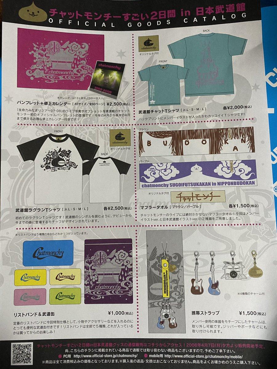 test ツイッターメディア - チャットモンチー1度目の日本武道館公演「すごい2日間」のフライヤーも出てきた 。若若男女ツアーのとか化石じゃん…。 https://t.co/M8XdrY93ql