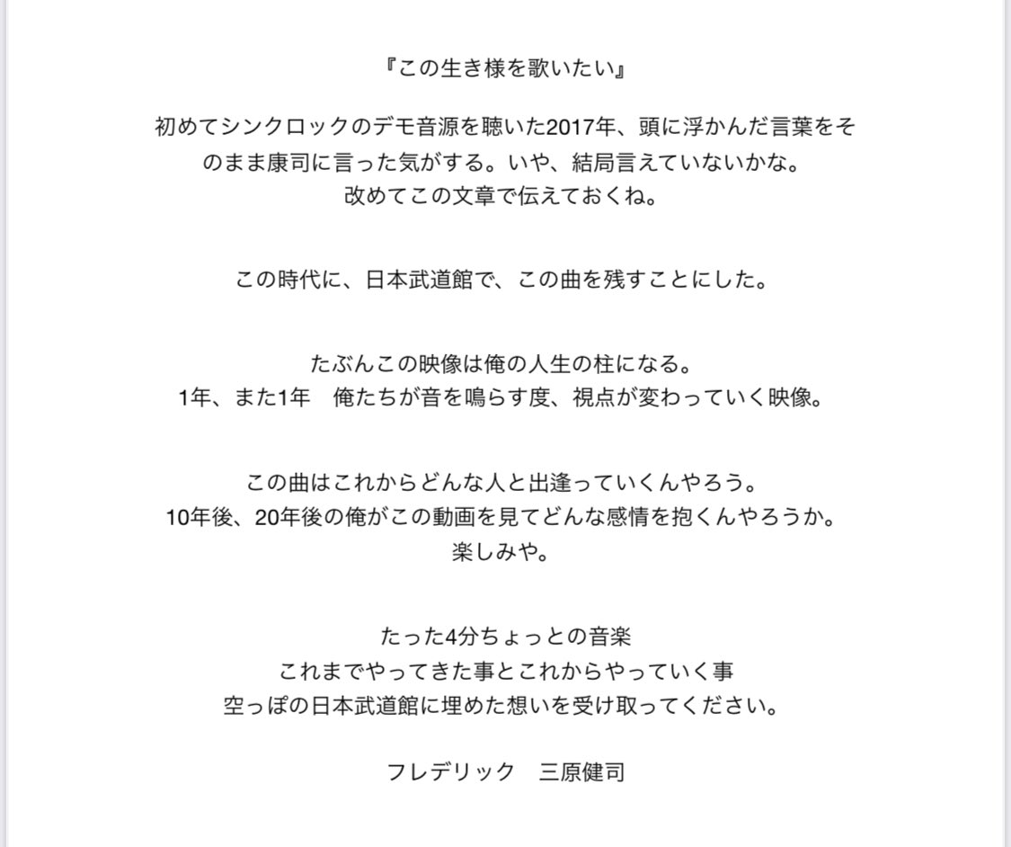 test ツイッターメディア - フレデリック「シンクロック」@日本武道館   映像の公開が決定しました  https://t.co/yy05upkJkI https://t.co/S7rV4qqRbd