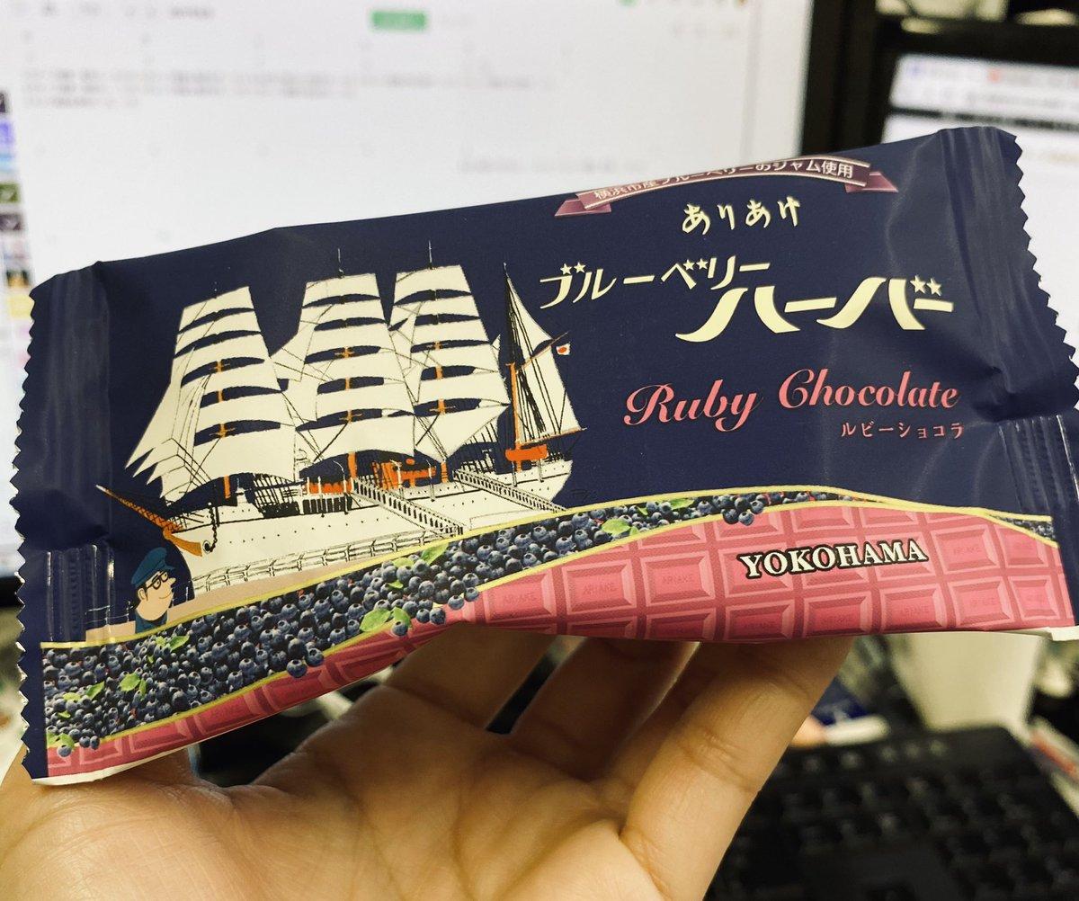test ツイッターメディア - 神奈川出張マッサージ委員会 フジワラさんからお菓子を頂きました🥺✨  ありあけハーバー、 ホントに好きなんですよ😭  いつもありがとうございます🙇♀️  私はルビーショコラと、ガトーショコラを頂きまーす♪♪ https://t.co/UtsazKDHRQ