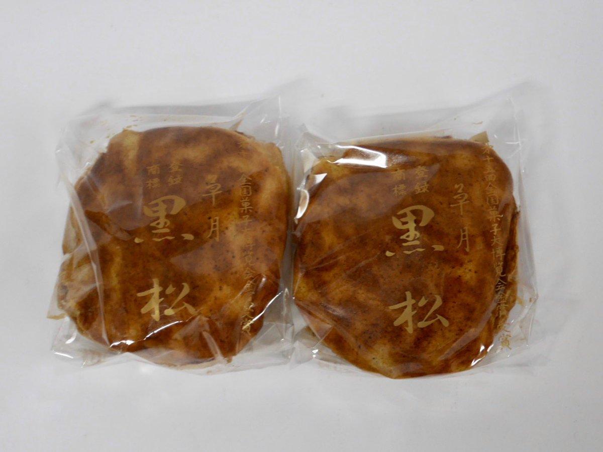 test ツイッターメディア - 知り合いが店に並ぶという事でついでに買って貰いました。 初めて知ったのですが東京3大どら焼きと言うのがあってそのひとつ、草月の「黒松」 おひとつ129円でやや小さめ、皮がフワフワしてて蜂蜜の味が結構主張してきます。 当然美味しかったですわ〜。 https://t.co/w420MfFkrX