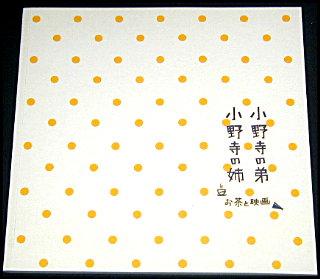 test ツイッターメディア - . 「小野寺の弟・小野寺の姉/舞台シーン版」のパンフレット、販売中です!  片桐はいり、向井理、木南晴夏、野村周平、森谷ふみ、平田敦子、片桐仁、山内圭哉、ユースケ・サンタマリア、西田征史さん。[9] https://t.co/mAoqJPC1uZ  #向井理 https://t.co/DbtYL2omYr