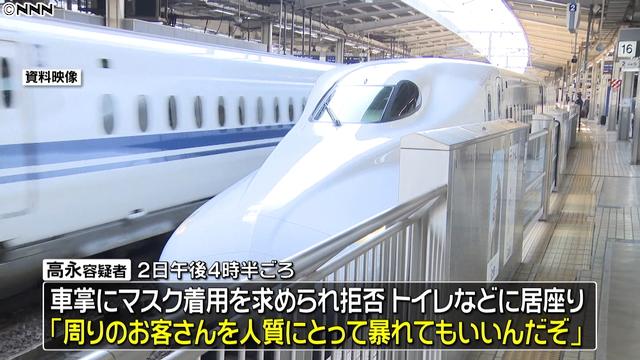 test ツイッターメディア - 【列車を遅らせ】東海道新幹線の車内でマスク着用を拒否、トイレなどに居座った男逮捕 https://t.co/e5xKxKgek3  乗車券の確認にきた車掌に「周りのお客さんを人質にとって暴れてもいいんだぞ」などと言った上、駅で降りるよう指示されても従わなかったという。 https://t.co/MvsdeRtbQI