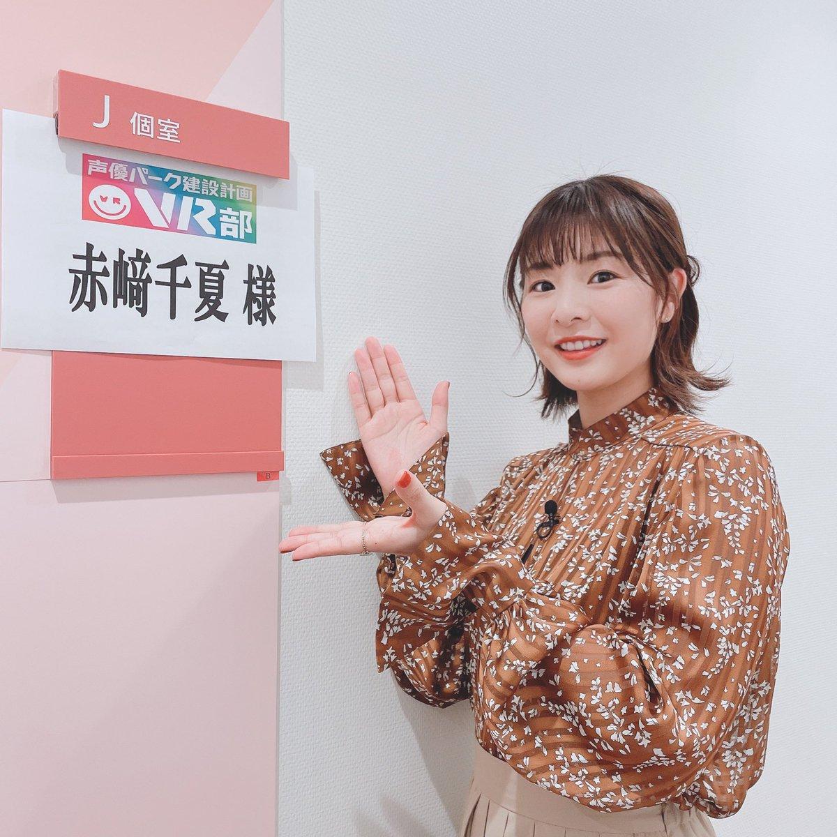 赤﨑千夏の4月5日のツイッター画像