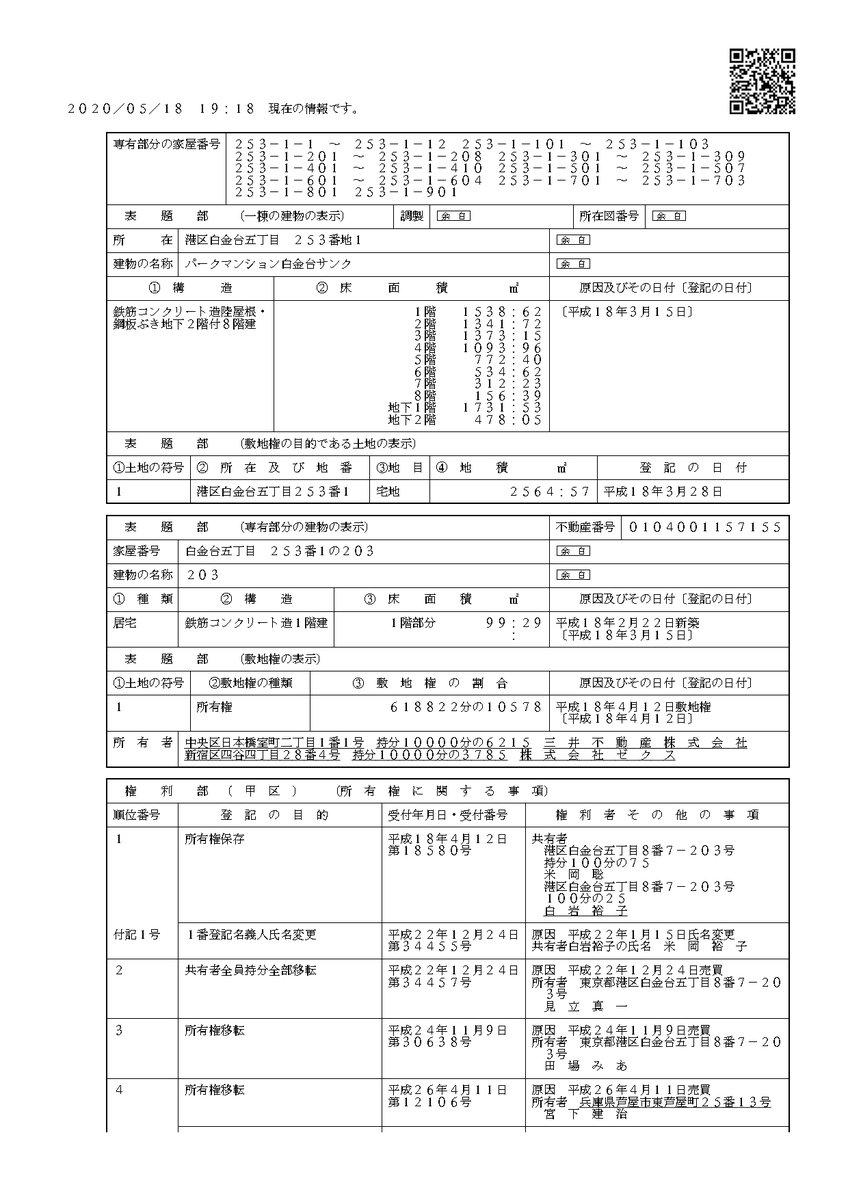 test ツイッターメディア - 関東連合・石元太一服役囚の代理人が激白「見立真一の居場所」と「再審請求」 白金台サンク203号室。(12月w)六本木フラワー平成24年9月2日。無理と思うよ。居場所はわかっていたけど、もう、いないと思うよ。(小山操&K談。) https://t.co/oVBxSawPXR