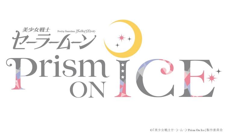 test ツイッターメディア - 「美少女戦士セーラームーン Prism On Ice」が再延期、来年6月に https://t.co/OyDJ4BkqvW https://t.co/SdiCicT6ew