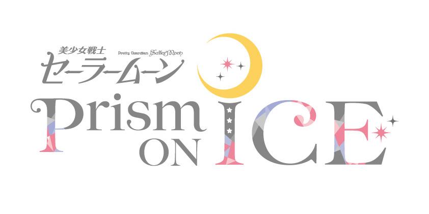 test ツイッターメディア - 「美少女戦士セーラームーンPrism On Ice」公演に関する重要なお知らせ  公演日程を再度変更し、2022年6月3日(金)~5日(日)にて開催。  ▽詳細はこちら https://t.co/WCtm7lGEYD  #フィギュアスケート https://t.co/yk0FP7oycx