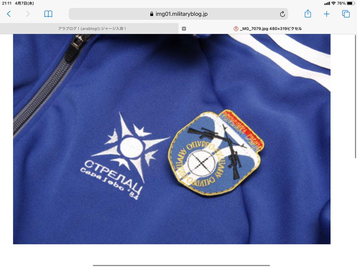 test ツイッターメディア - @Xc44cJmgSD68cBd @Ryu28611405 サシャのジャージで検索したら売ってました。ミリブロ内のアラブロさんで販売してました、各サイズ8800円ですね https://t.co/zrXChrY55P