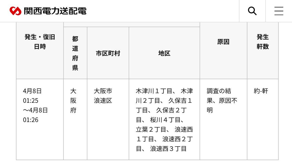 test ツイッターメディア - 関西電力 停電履歴  2021.4.8. 01:25〜01:26  【 大阪府 大阪市 浪速区 】  調査の結果 原因不明 https://t.co/oHGfTX4CCR