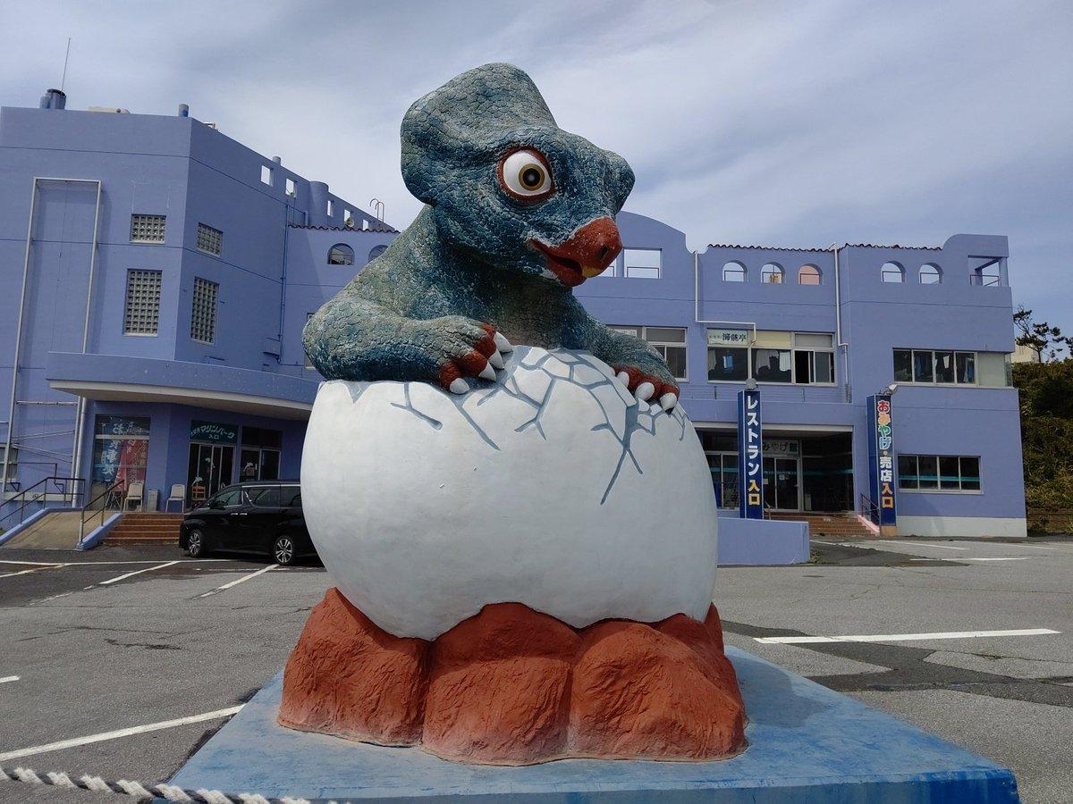 test ツイッターメディア - こんなところで恐竜発見!🤗🦖🦕(新シリーズ) 犬吠埼マリンパークの看板恐竜、健在!!! 施設は閉館してるけど、恐竜は元気にしてました🥰 犬吠埼灯台の横なので結構、お客さんいるんですけどね・・・誰か引き取って‼️ #恐竜公園 https://t.co/IXHNYuCRah