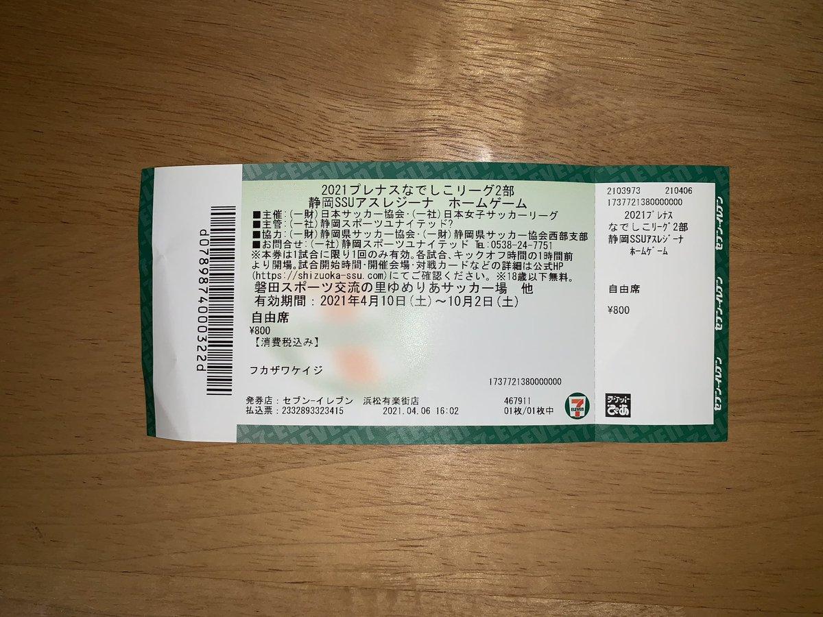 test ツイッターメディア - #静岡SSUアスレジーナ #日本女子サッカーリーグ(なでしこリーグ2部)  チケットを購入してみました。 早速に10日の試合を観戦しようと思います! https://t.co/R6oauuH2Td