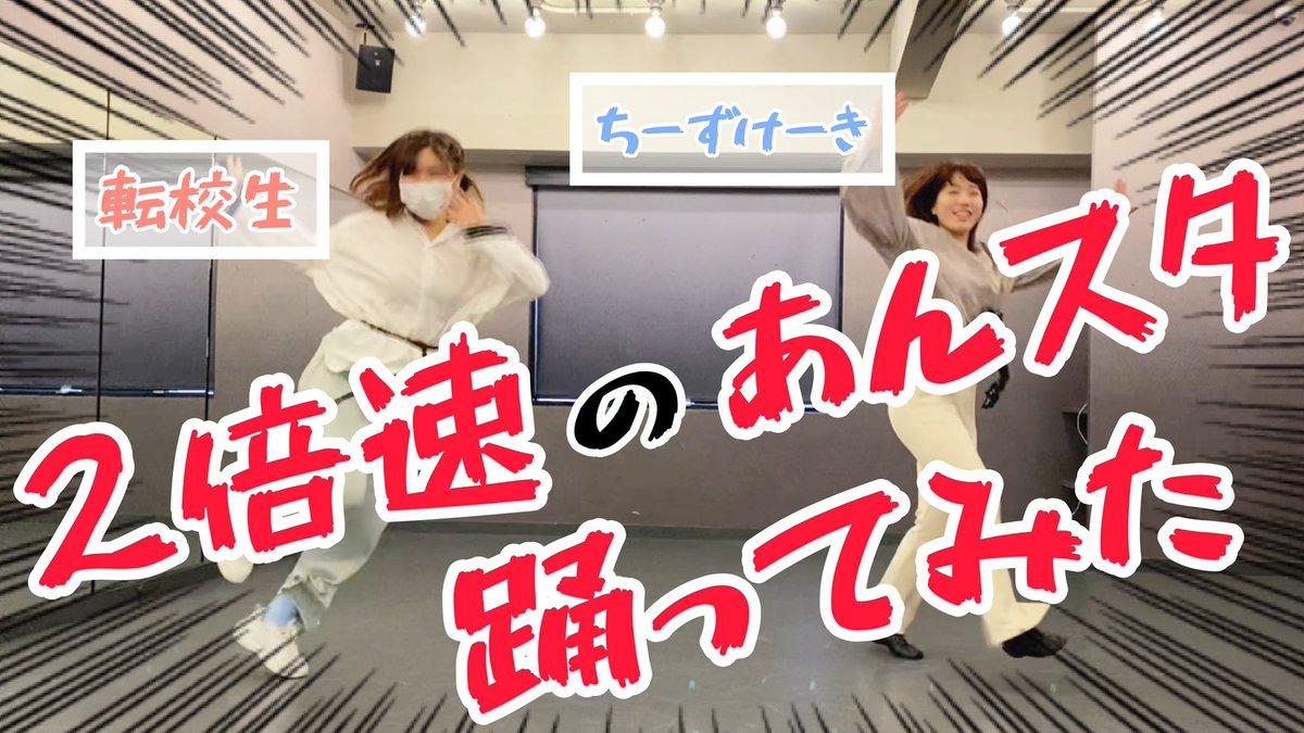 test ツイッターメディア - お久しぶりの企画動画!  あんスタの曲を2倍速で踊ってきました😂 踊れたのか...  結果はどうあれすごく楽しかった!!^^* お時間ある方は是非☺️ ▹▸ https://t.co/2vmSkeCbsi ┈┈┈┈┈┈┈┈┈┈ 音源:桂尚子( @KatsuraNK )様   ▹▸ https://t.co/lSo3ooJQ8o https://t.co/j3UIx7zoS8