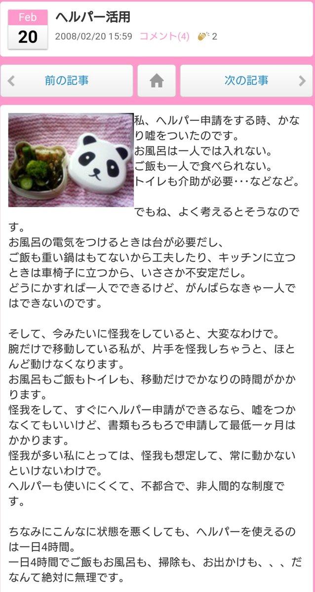 介助 伊是名夏子さん ヘルパー申請 ヘルパー無し 重い鍋に関連した画像-02