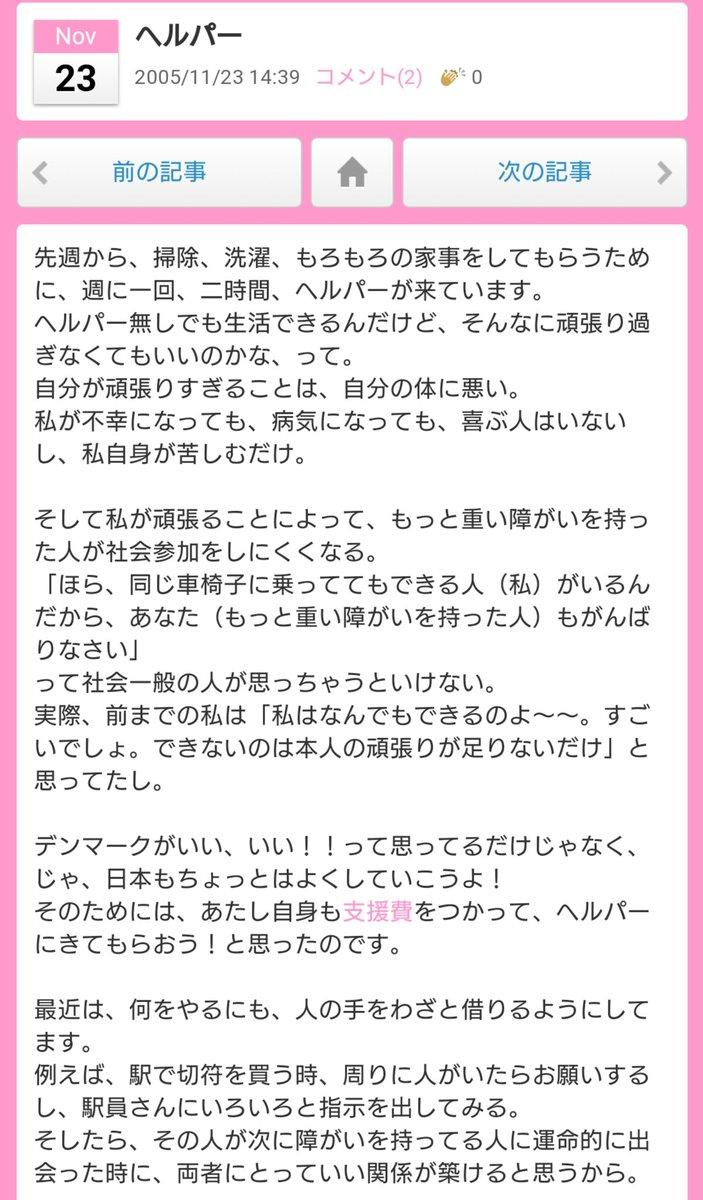 介助 伊是名夏子さん ヘルパー申請 ヘルパー無し 重い鍋に関連した画像-03