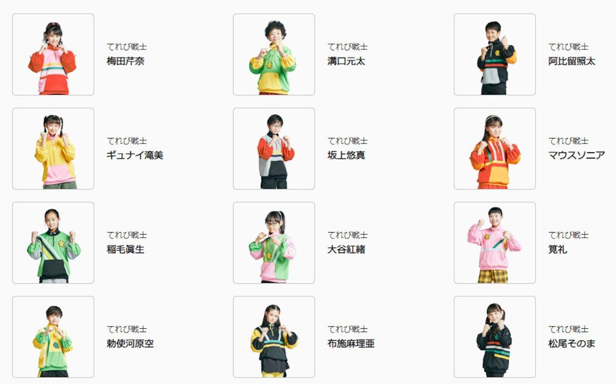test ツイッターメディア - @moemi122002 情報ありがとうございます。ただ、【香月萌衣さんが、後からてれび戦士に成る】と言うのは、どちらの情報でしょうか? NHK公式サイトには、現時点で、てれび戦士と明記されているのが12名で、劇団ひまわりさんの 公式ニュースでは、テレビ戦士としての出演情報はありません。 https://t.co/fO8PTFVhpJ