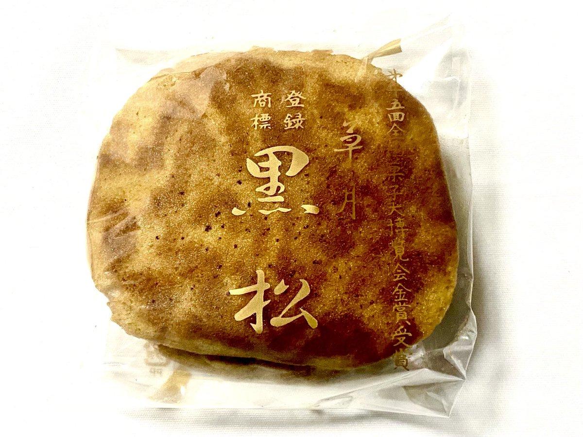 test ツイッターメディア - おはようございます。 今日は、お茶と一緒にいただきたい「どら焼き」について投稿です。写真は、草月(東京都北区東十条)の黒松。ハチミツと黒糖を使用したふわふわの生地と誠に上品な甘さの餡です。おいしい、おすゝめ。  #草月 #黒松 #どら焼き #東十条 https://t.co/9TBMPnYbSJ