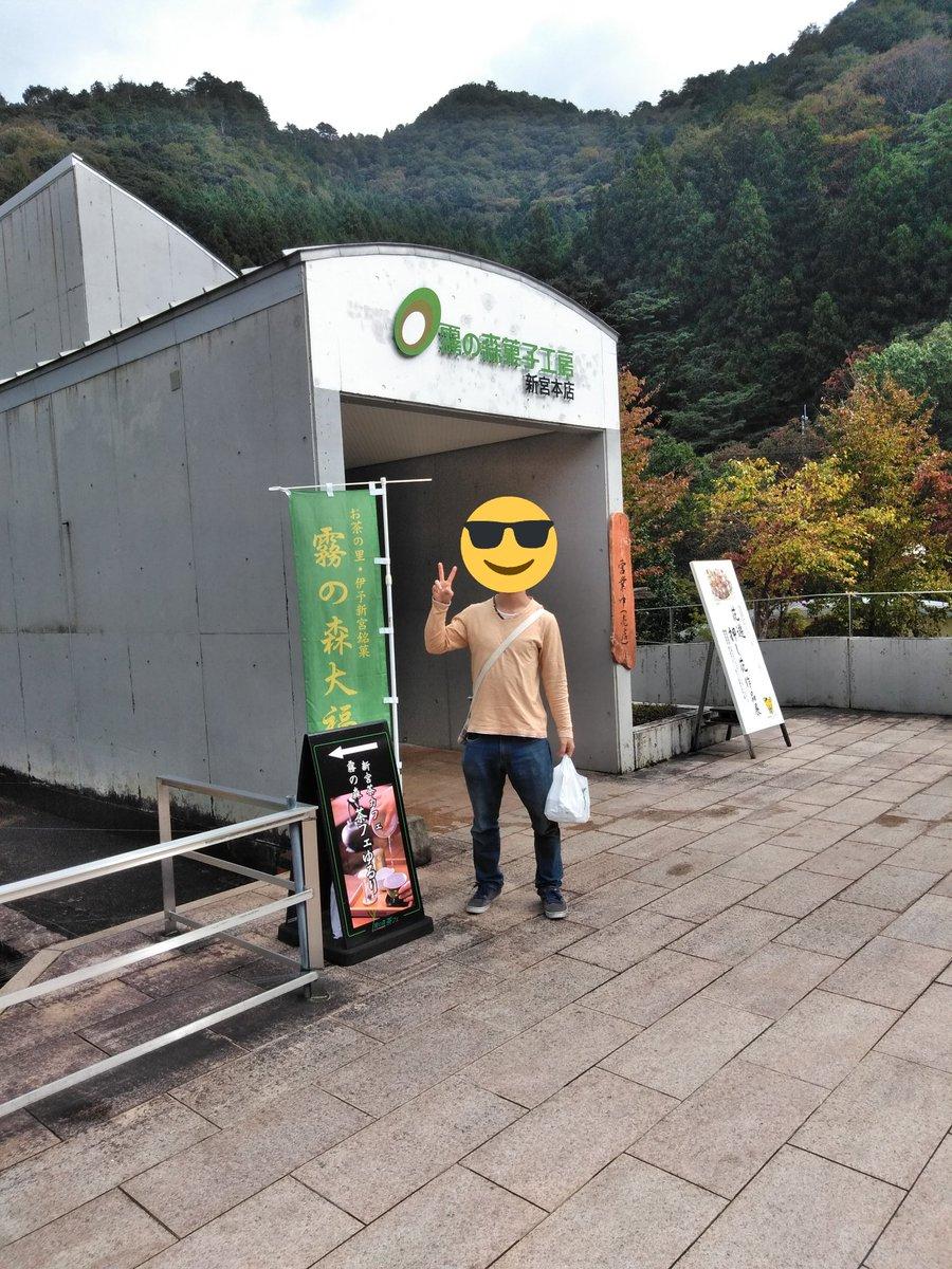 test ツイッターメディア - 愛媛旅行した時の霧の森大福もおいしかったなぁ😋 #オンプラ https://t.co/A0RzV8hWkP