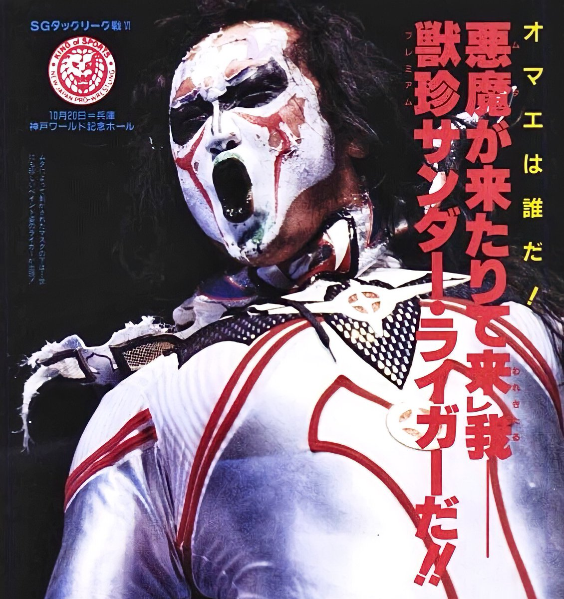October 20, 1996. The Great Muta tears open the mask of Jushin Liger and inadvertently conjures a demon. #鬼神ライガー #KishinLiger #獣神ライガー #njpw