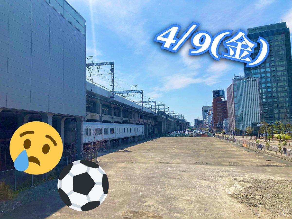 test ツイッターメディア - おはめっど🌸 #大阪市 は☀️です!  いつもと違う道で通勤してたら、新大阪駅前のキャプテン翼スタジアムがなくなっている!!?😭  近隣に移転する予定みたいですが、フットサルできるところが減って少しもの寂しくなりました😢  #企業公式が毎朝地元の天気を言い合う  #企業公式春のフォロー祭 https://t.co/uA9dhxk9L1