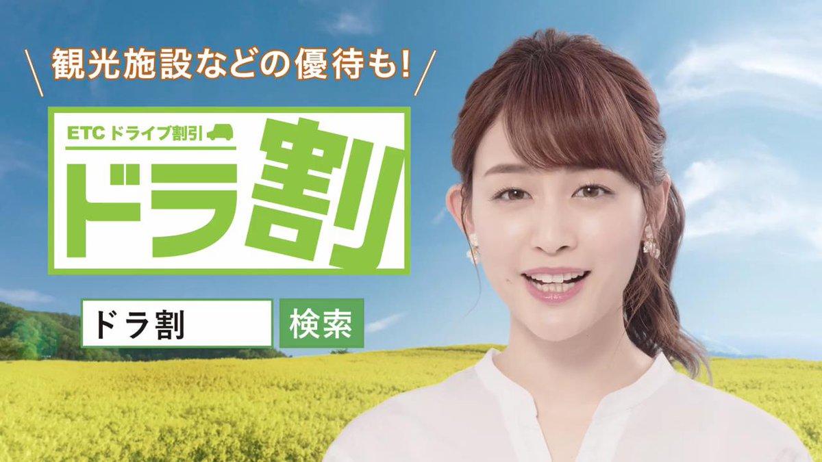 test ツイッターメディア - 新井恵理那 が出演する NEXCO東日本 のCM 「『ドラ割』新井さんプレゼンテーション」篇。 https://t.co/Vyt6Np4fn0 https://t.co/qMxzb7xVX0