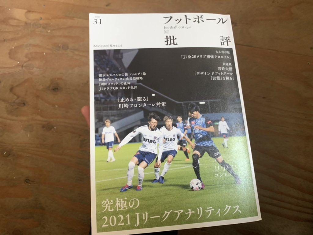 test ツイッターメディア - 1984年まで来た。私が9才、サッカーを始めた頃だ。キャプテン翼と木村和司に憧れて。。。  早よ続き読みたい。  #フットボール批評 https://t.co/n5WvfGhU0p