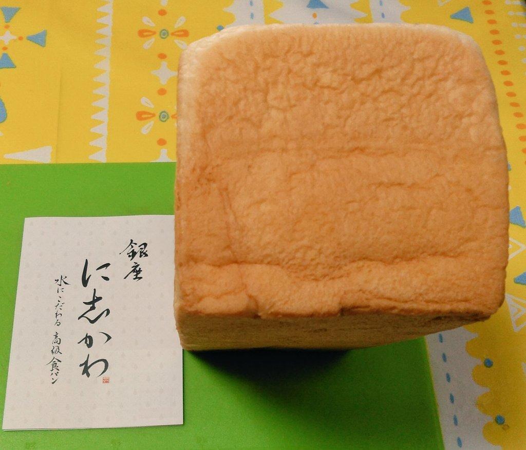 """test ツイッターメディア - 買い過ぎ😅🙇🙇  折角梅田に出たのだから、何か買おうと思って考えている時に、頭に浮んだのは食パンでした。 そもそも""""に志かわ""""の食パンは買うつもりでした。 他のお店は遠くて行けないので、阪神百貨店の食パンコーナーで買う事を考えました。 それにしても、こんなに買うなんて😲😲😲 https://t.co/UjufleBT7D"""