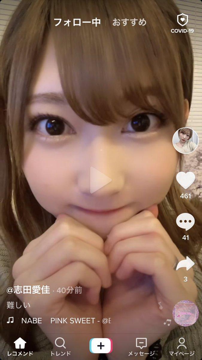 test ツイッターメディア - 志田愛佳さん普通に可愛い https://t.co/F5j8pKlVU7