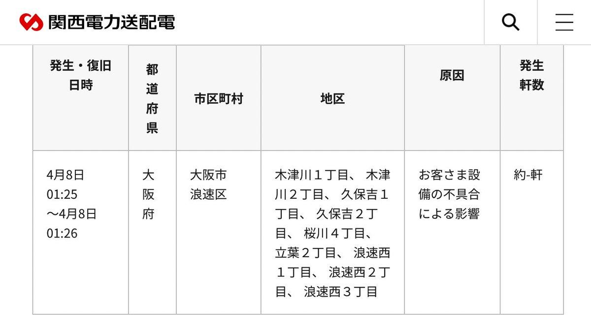 test ツイッターメディア - 2021.4.8 大阪市 浪速区で発生した停電の原因は『不明』と発表されていましたが『お客様設備の不具合による影響』に変更されています https://t.co/TMHk7wV014