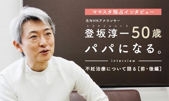 test ツイッターメディア - 【不妊ニュース】日本最大級のママ向け情報サイト「ママスタ」にフリーアナウンサーの登坂淳一さんが登場。50歳でパパになるまでの道のりや不妊治療について、ママスタが独占インタビュー:時事ドットコム - 時事通信 / https://t.co/GwDthVCZNO https://t.co/DI8TChx4Uw