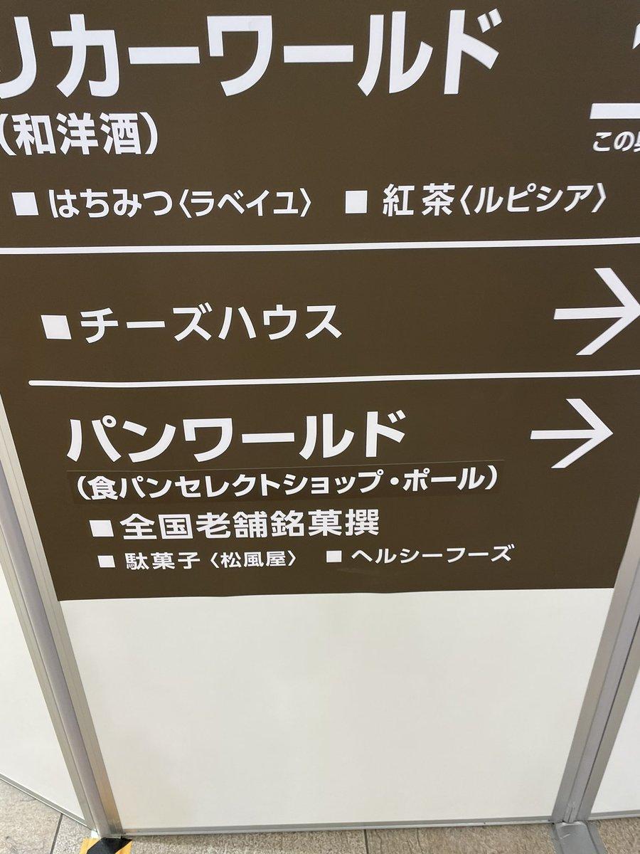 test ツイッターメディア - 阪神百貨店のパンワールド🍞🥐🥖 https://t.co/OEuZjiwFe0