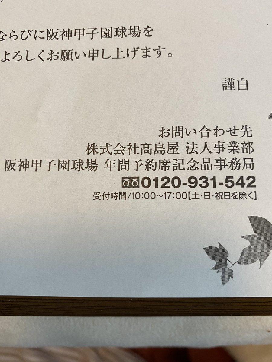 test ツイッターメディア - 年席記念品が来た🙌🙌🙌  ありゃ❗️高島屋から来た、阪神百貨店からでは無い、今更ながら🤔🤔🤔 https://t.co/gTqymkXjkA