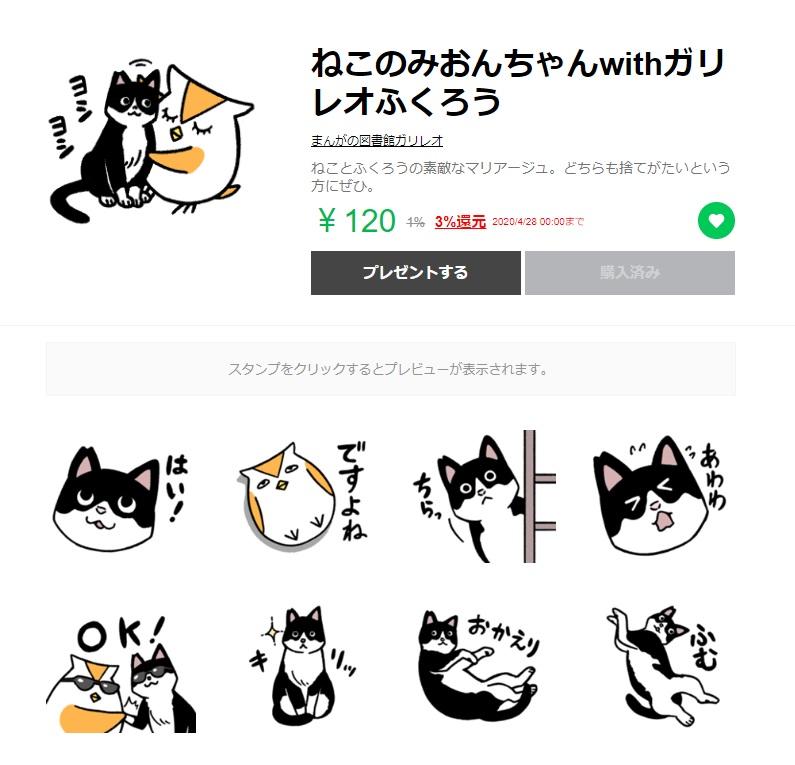 test ツイッターメディア - 【✨お知らせ✨】  ガリレオの公式LINEスタンプ発売!  『ねこのみおんちゃんwithガリレオふくろう』 https://t.co/6fGannQpcU…  こちら親しくしている漫画家先生にイラストを描いていただきました😆  ※みおんちゃんはガリレオ店長の愛猫。とても可愛いハチワレの女の子です♪  #三軒茶屋 #漫画喫茶 https://t.co/BJjAY9OSgO