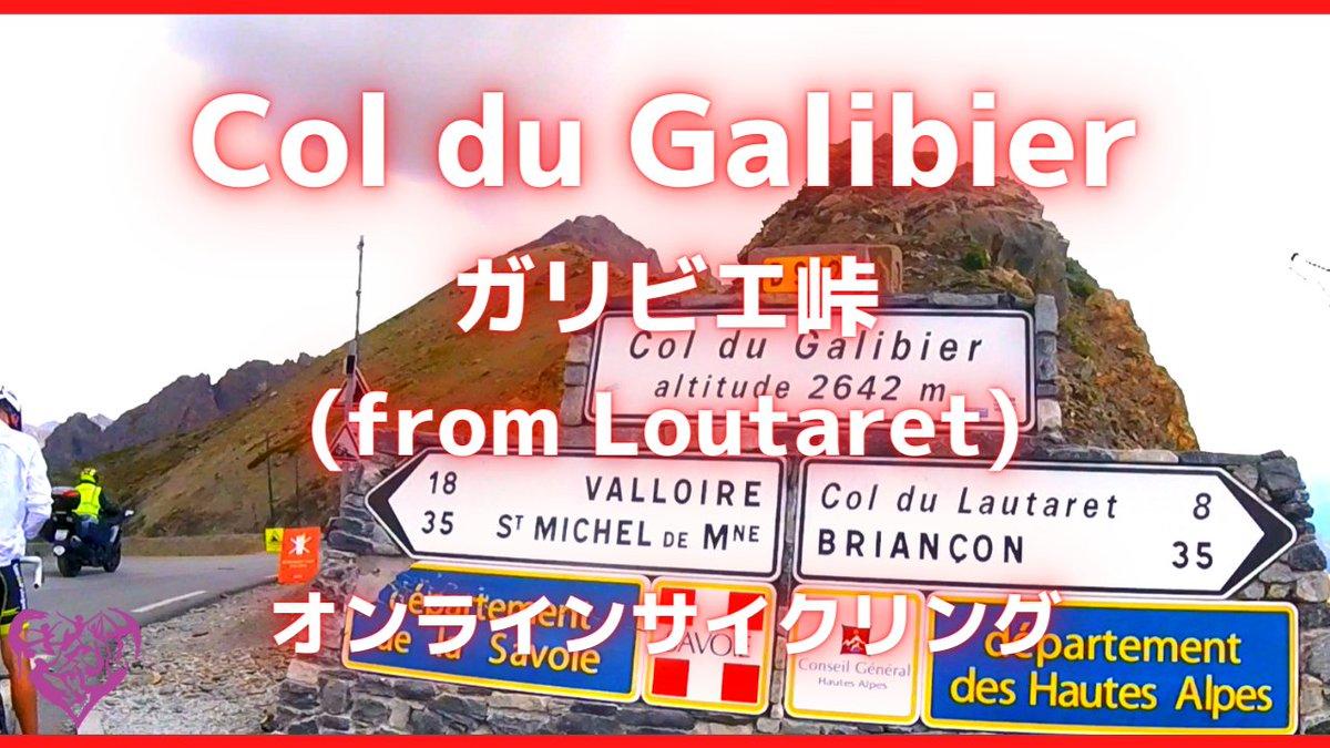 test ツイッターメディア - 毎週土曜20時に公開するヨーロッパサイクリングの旅。今夜はアルプス山脈系でもツールドフランスで有名な「ガリビエ峠」のゆるぽたです。  更新情報(毎週土曜20時更新) https://t.co/lcRXsPvdd7  のぼりかたレッスン(Top下フォーム) https://t.co/MfKnMSKb7O  #YouTubeはじめました #旅行記 https://t.co/BOJUWZw0qG