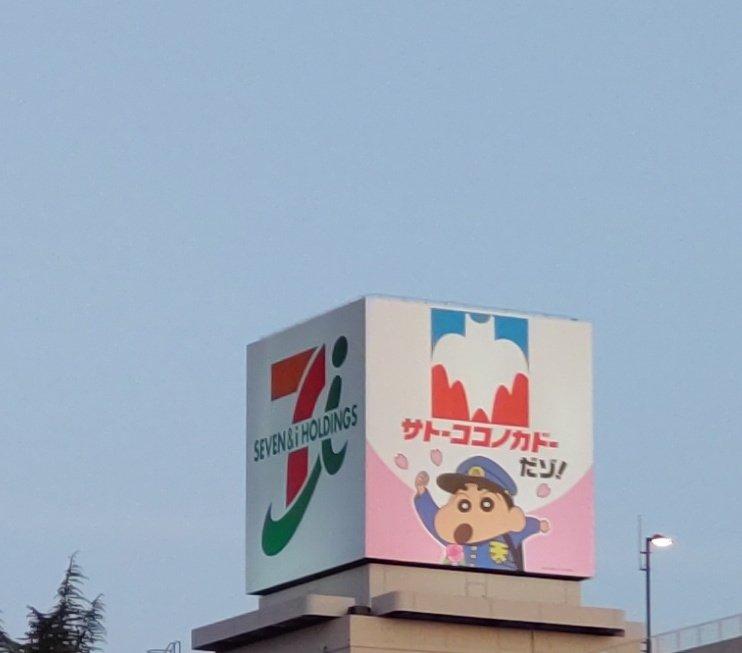 test ツイッターメディア - 近所のヨーカドーがサトーココノカドーになってた。レシートまで乗っ取られてる!笑 https://t.co/KqQOGmiekR