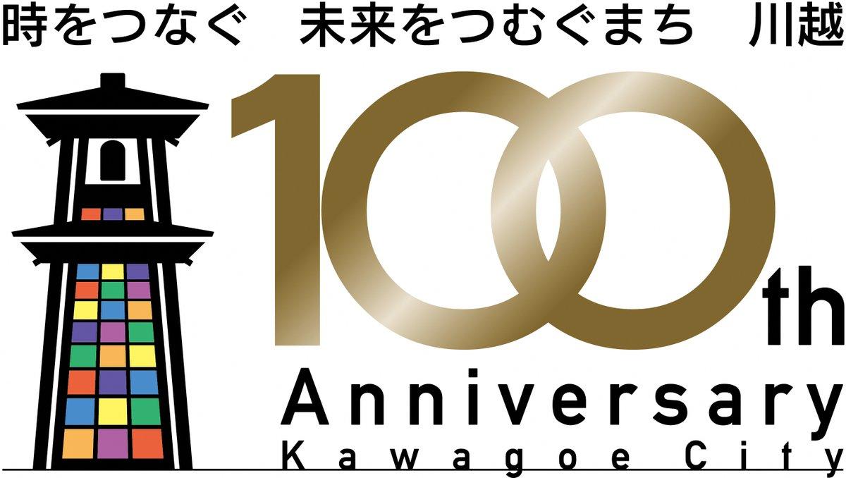 test ツイッターメディア - 政策企画課です。 来年、川越市は市制施行100周年を迎えます。 川越市市制施行100周年の記念ロゴをぜひご活用ください! https://t.co/IAOEkLlcEk また、100周年SNSを開設しました(ツイッター、フェイスブック、インスタグラム)。 #川越市100周年 で検索、フォローもぜひお願いいたします!! https://t.co/1YVxwhbRQn